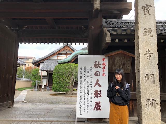 画像: 今週と来週は宝鏡寺を紹介します。