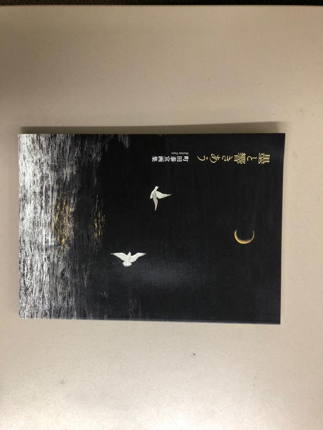 画像: 町田管長は水墨画で本も出されているんです。