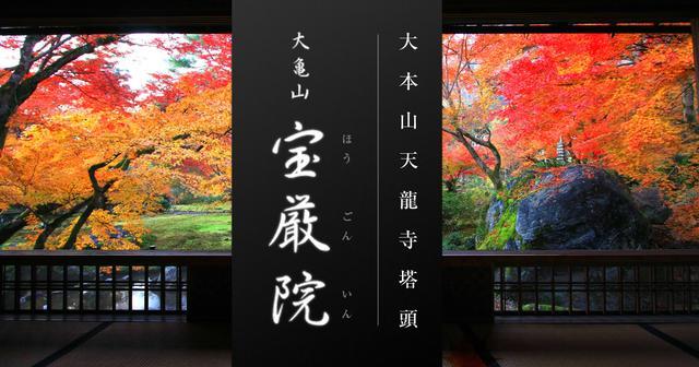 画像: 大亀山 宝厳院 - 臨済宗大本山天龍寺塔頭寺院