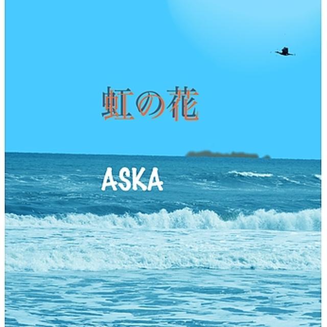 画像: 虹の花 - ハイレゾ音源配信サイト【e-onkyo music】