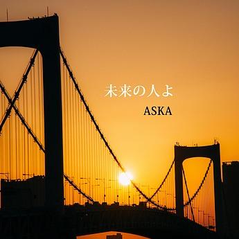 画像: 未来の人よ - ハイレゾ音源配信サイト【e-onkyo music】