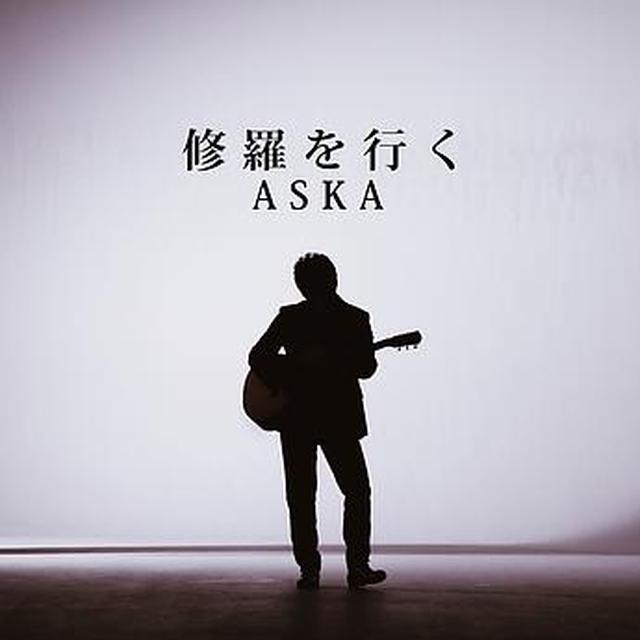 画像: 修羅を行く - ハイレゾ音源配信サイト【e-onkyo music】