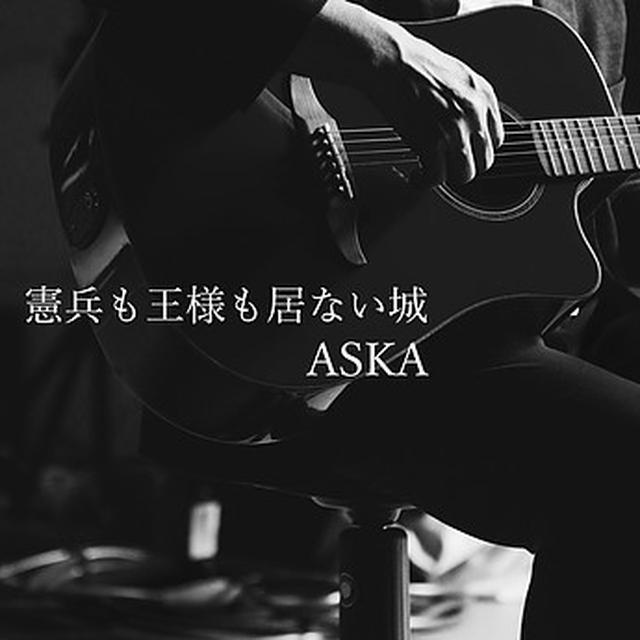 画像: 憲兵も王様も居ない城 - ハイレゾ音源配信サイト【e-onkyo music】