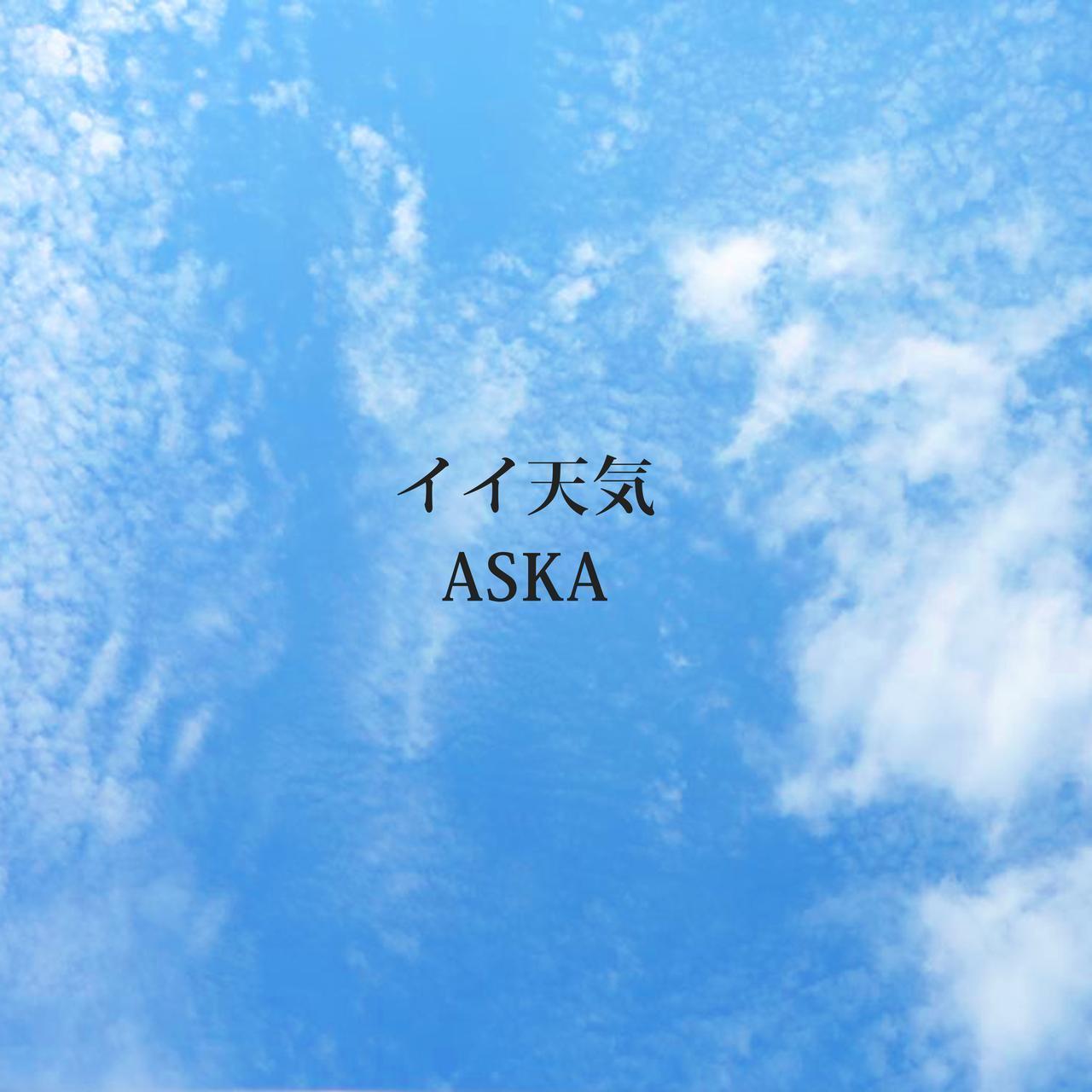 画像: 本日より、ASKA『虹の花』『未来の人よ』『修羅を行く』『イイ天気』配信開始 - Weare
