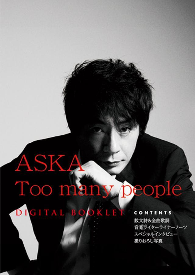 画像: 『Too many people』デジタルブックレット ※ダウンロード商品