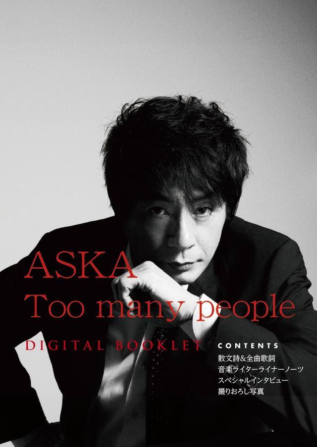 画像: 『Too many people』デジタルブックレット - Weare