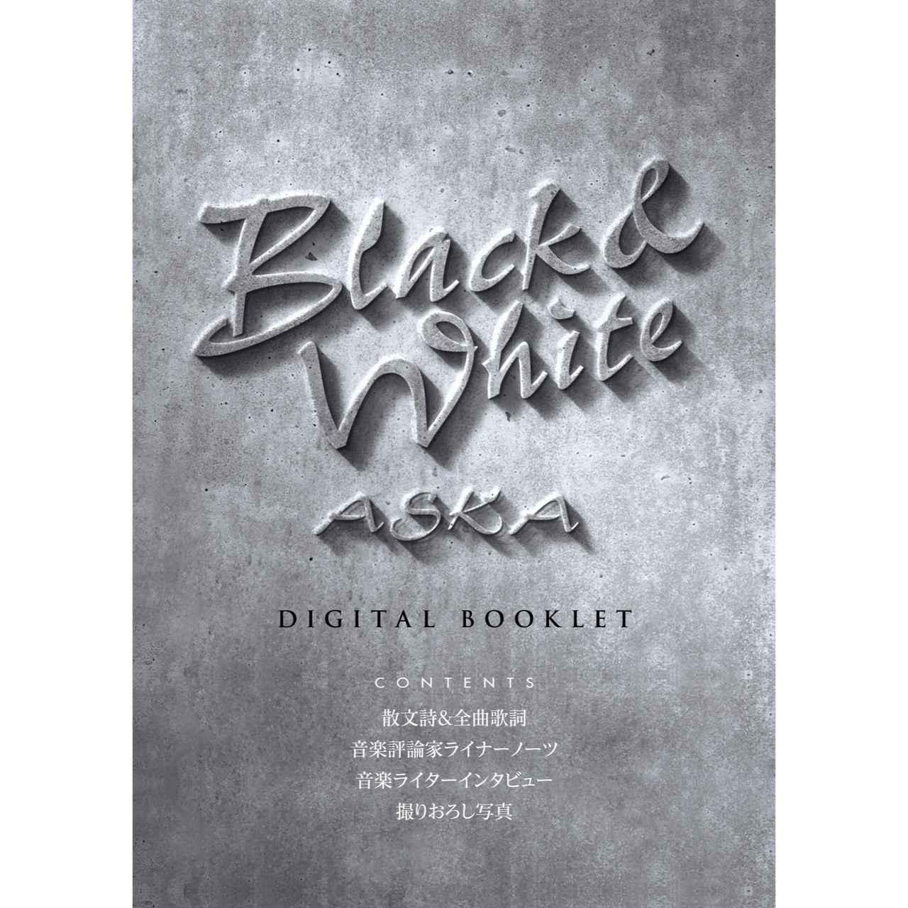 画像: 『Black&White』デジタルブックレット
