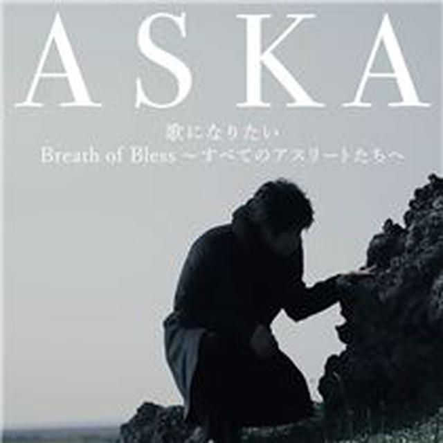 画像: 歌になりたい/Breath of Bless~すべてのアスリートたちへ - ハイレゾ音源配信サイト【e-onkyo music】