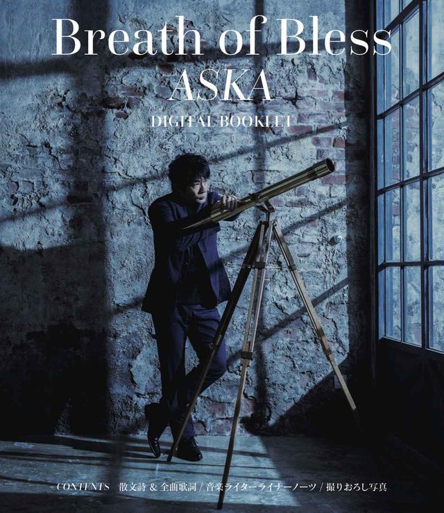 画像: 『Breath of Bless』デジタルブックレット - Weare