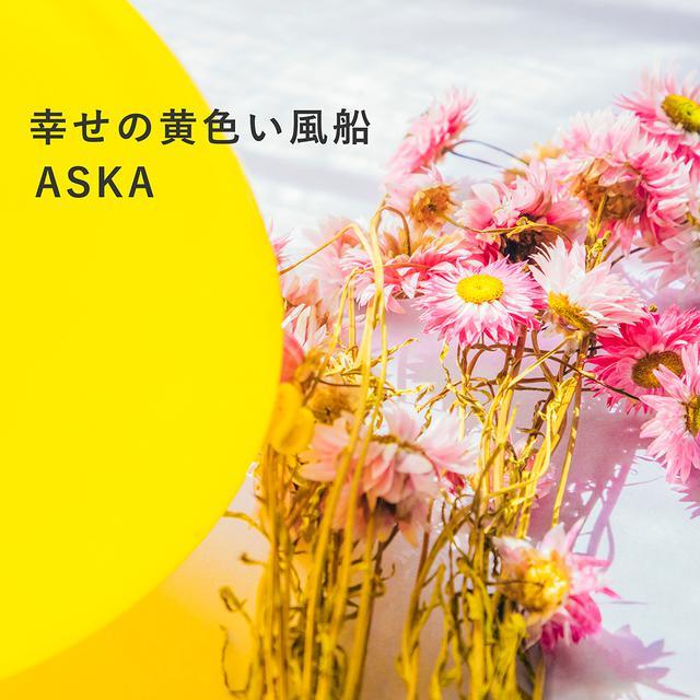 画像: 明日9/11(金)0時より、ASKA『幸せの黄色い風船』ハイレゾ&通常音源配信開始