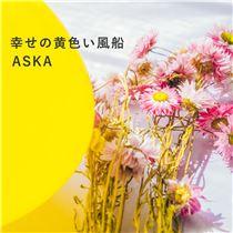 画像: 幸せの黄色い風船 - ハイレゾ音源配信サイト【e-onkyo music】