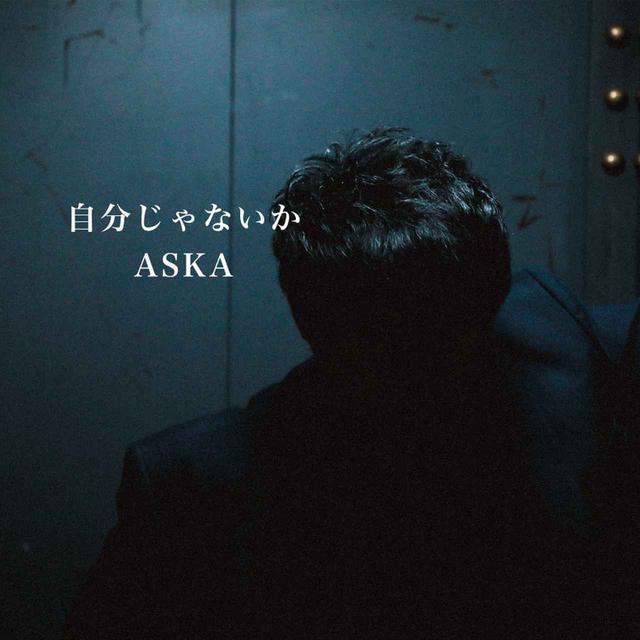 画像: 明日9/18(金)0時より、ASKA『自分じゃないか』ハイレゾ&通常音源配信開始