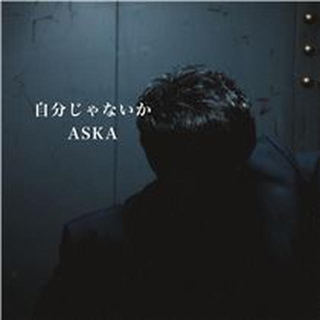 画像: 自分じゃないか - ハイレゾ音源配信サイト【e-onkyo music】