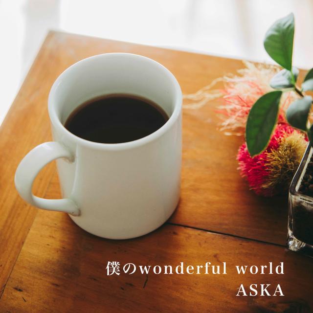 画像: 明日9/25(金)0時より、ASKA『僕のwonderful world』ハイレゾ&通常音源配信開始