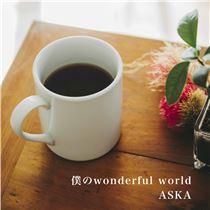 画像: 僕のwonderful world - ハイレゾ音源配信サイト【e-onkyo music】