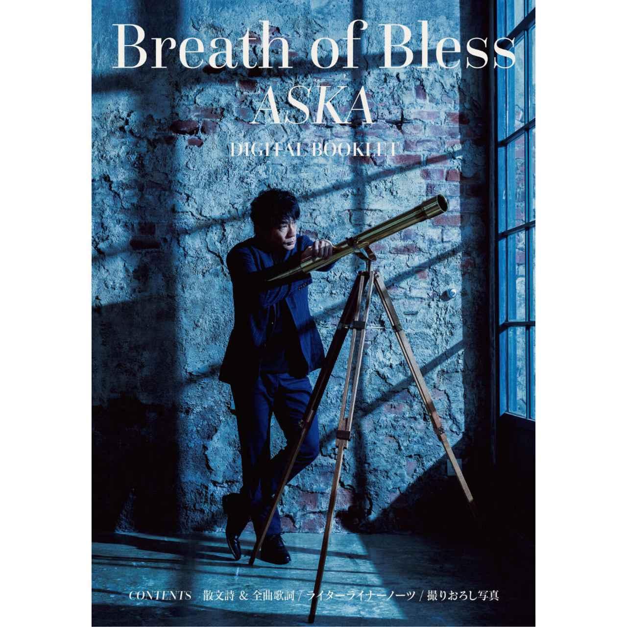 画像: 『Breath of Bless』デジタルブックレット