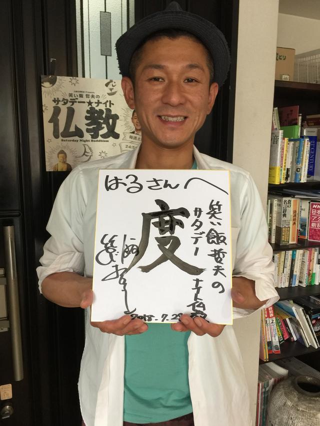 画像: 笑い飯哲夫のサタデー★ナイト仏教 #9
