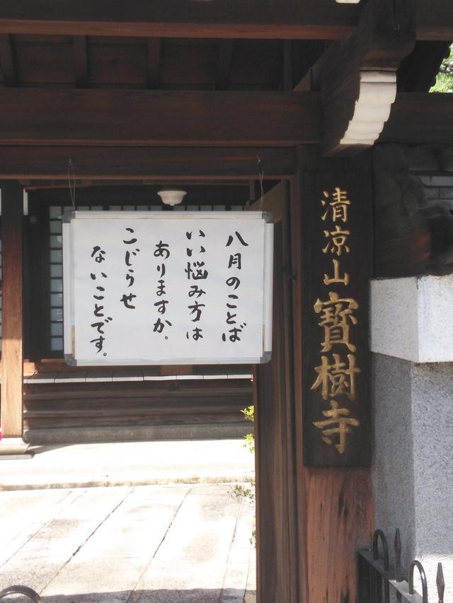 画像: 輝け!お寺の掲示板大賞2018 | 公益財団法人仏教伝道協会 Society for the Promotion of Buddhism