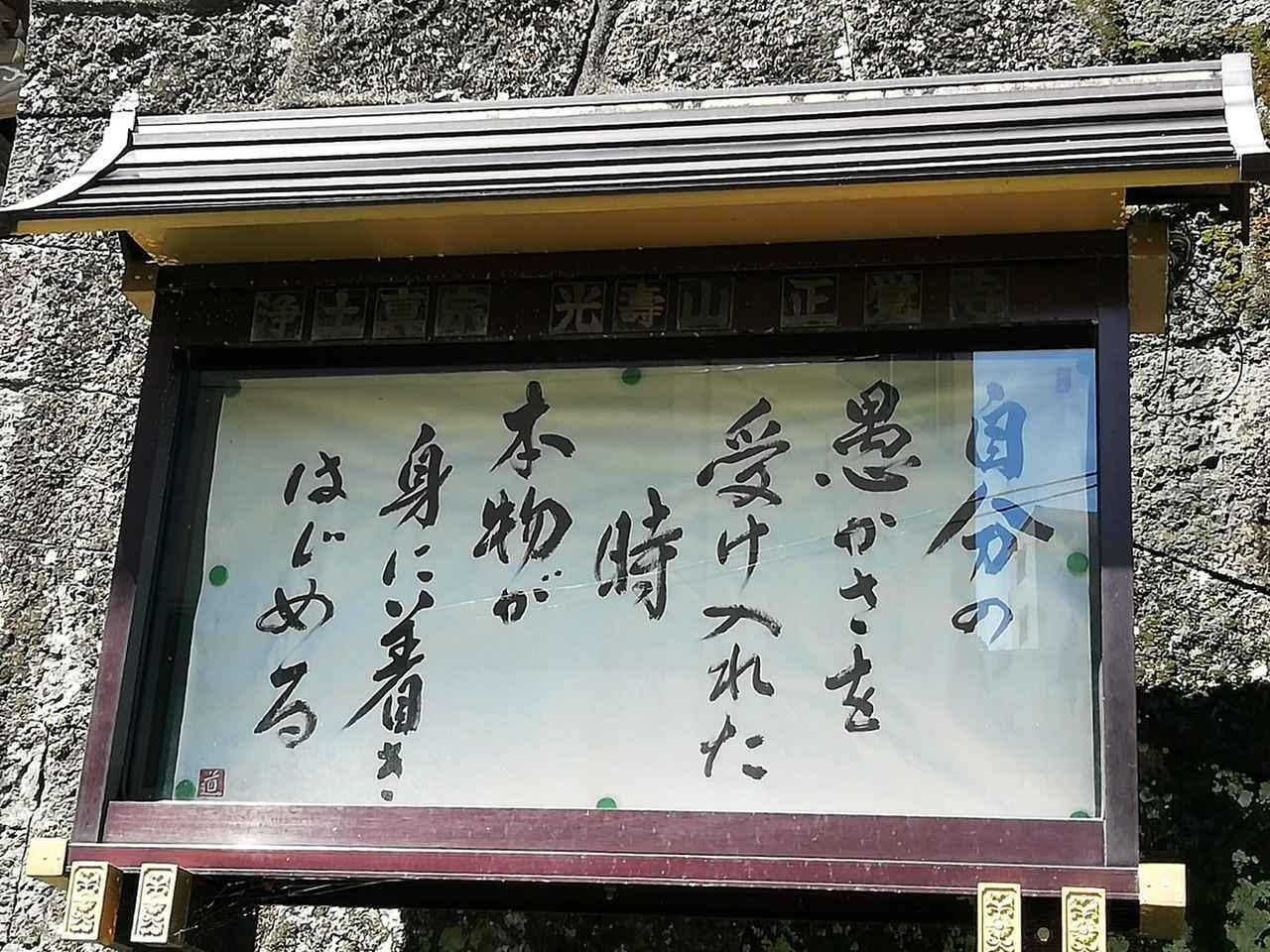 画像: 輝け!お寺の掲示板大賞2018   公益財団法人仏教伝道協会 Society for the Promotion of Buddhism