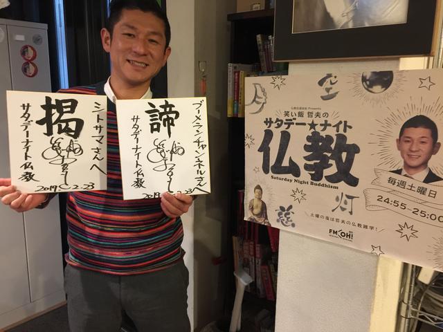 画像: 笑い飯哲夫の仏教質問コーナー!