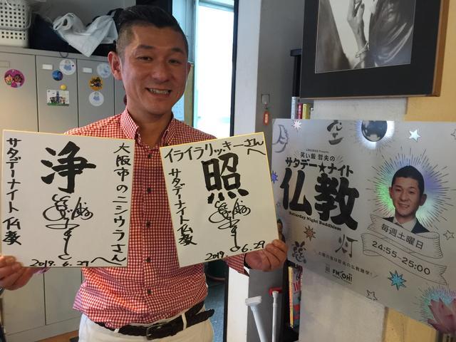 画像: 笑い飯哲夫の仏教相談・質問コーナー!