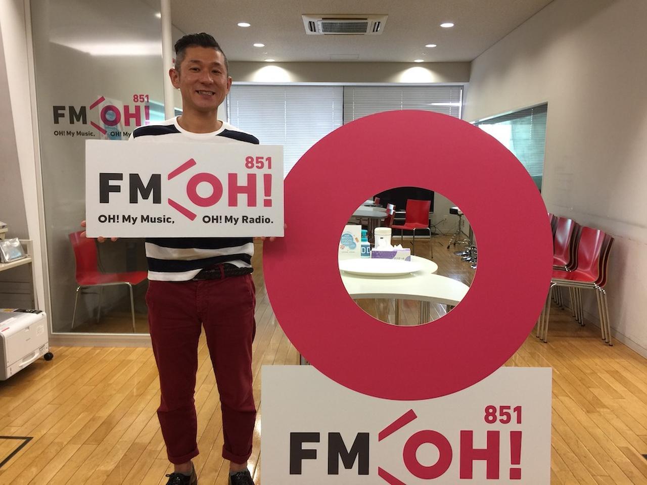 画像: FM OH!スタジオからブッキョーします!