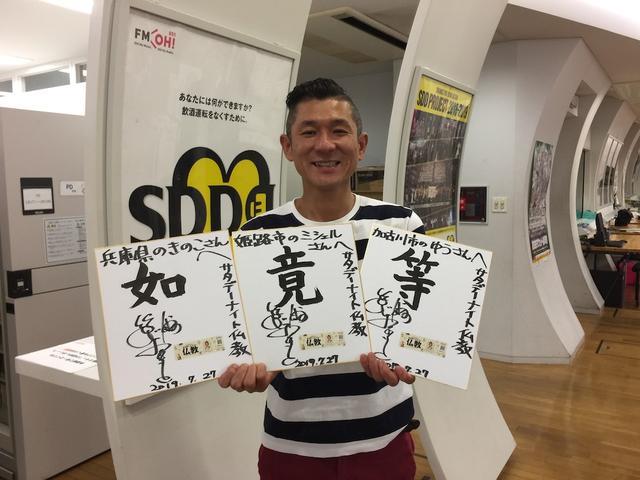 画像: 番組1周年記念!大阪ミナミの三津寺での公開録音PART2