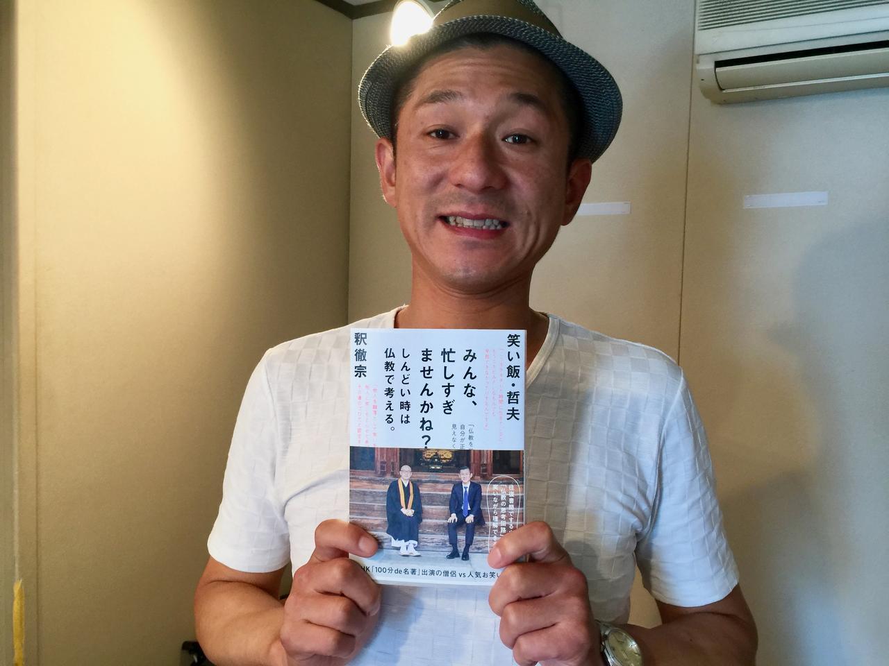 画像: 哲夫さんの新しい仏教本が出ました!