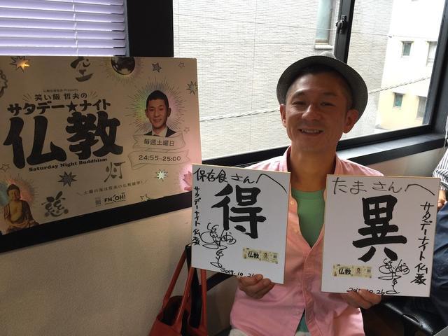画像: 笑い飯哲夫の煩悩相談コーナー!