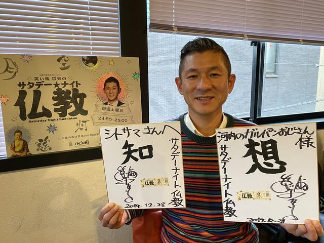 画像: 今年最後の煩悩相談コーナー!