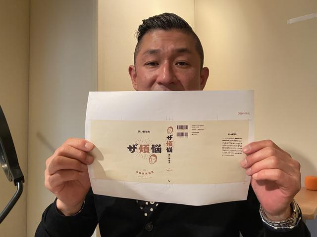画像: 番組から生まれた本「ザ煩悩」3月13日発売!