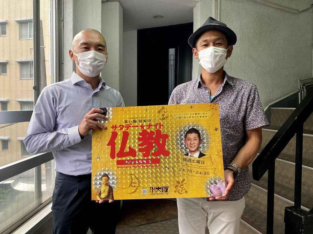 画像: 上智大学大学院に在籍中、井川裕覚住職ご登場。パンクと仏教に共通する事は?