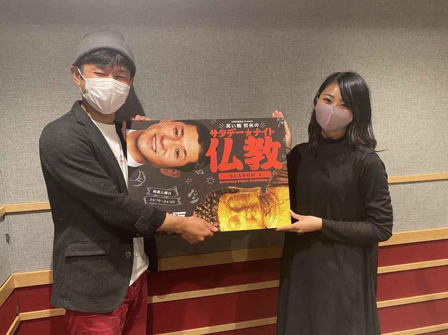 画像: ソーシャルグッドな電力会社「TERA Energy」に務める若き僧侶・唐溪悦子さんご登場!