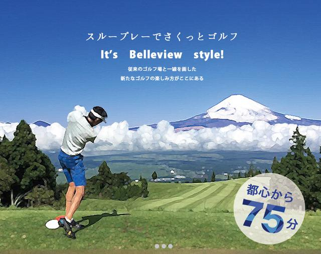 画像: ベルビュー長尾ゴルフ倶楽部|静岡県唯一のスループレー専用ゴルフ場