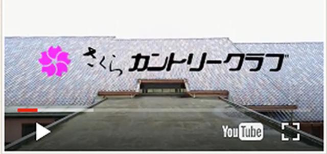 画像: Sakura Country Club. | 桜咲く、日本の心がこのコースにはあります。