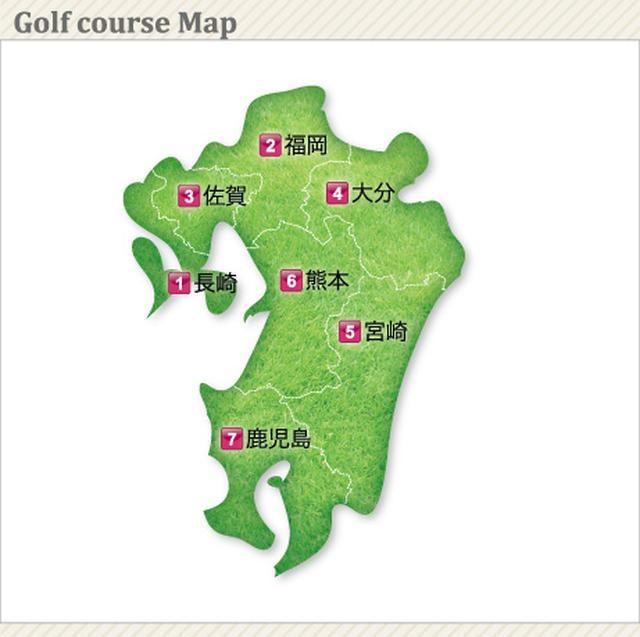 画像: 九州 ゴルフコース ゴルフダイジェスト・ゴルフツアーセンター