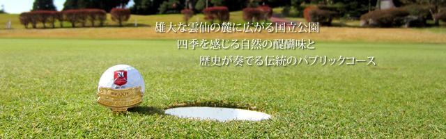 画像: 雲仙ゴルフ場