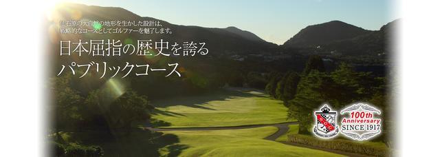 画像: 富士屋ホテル仙石ゴルフコース