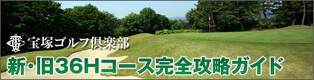 画像: 社団法人 宝塚ゴルフ倶楽部