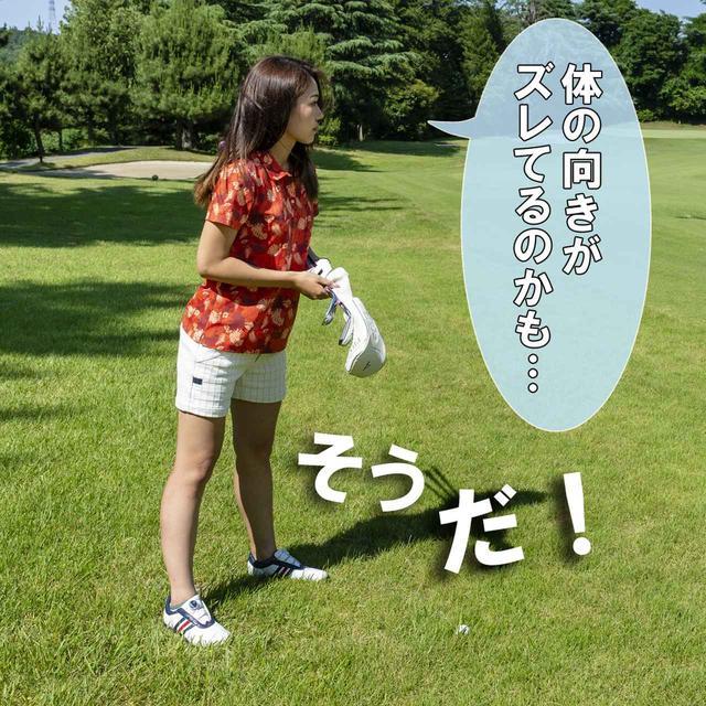 画像2: 【ルール】ラウンド中にクラブでスタンスの向きを確認したら?