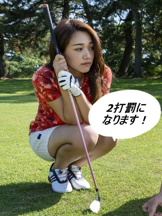 画像4: 【ルール】ボール後ろにある、ささくれディボットが邪魔!