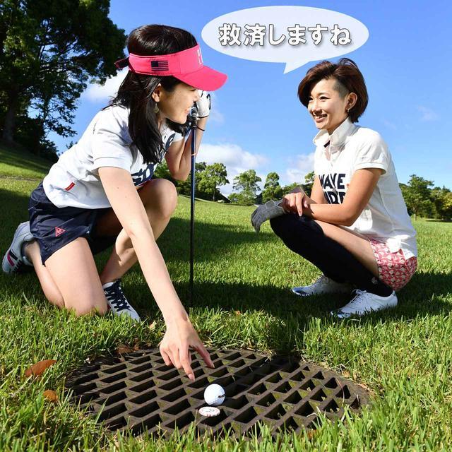 画像3: 【ルール】救済で救い上げた球を拭くと…
