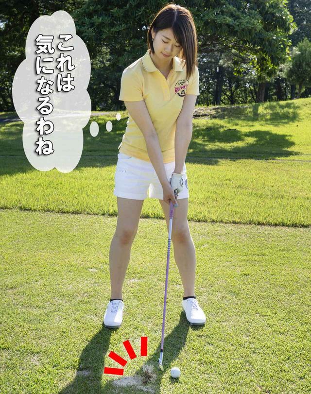 画像3: 【ルール】ボール後ろにある、ささくれディボットが邪魔!