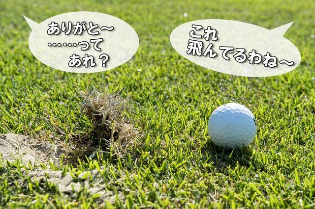 画像2: 【ルール】ボール後ろにある、ささくれディボットが邪魔!