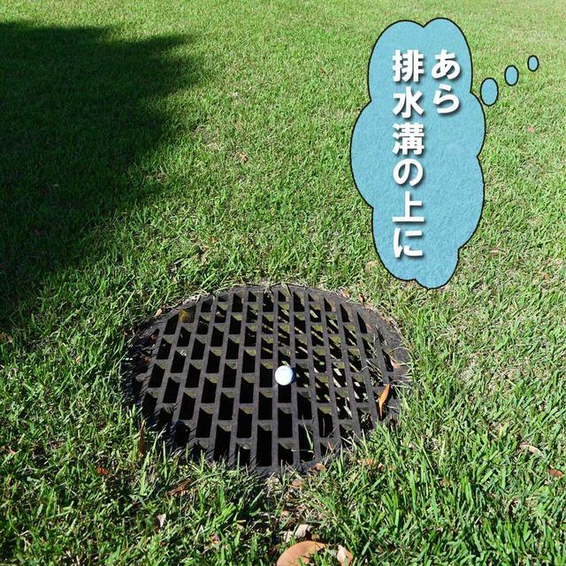 画像2: 【ルール】救済で救い上げた球を拭くと…