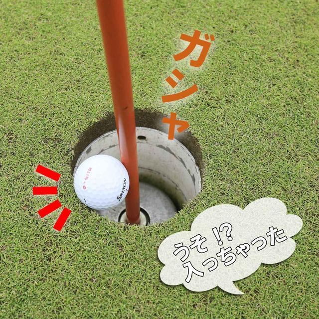 画像2: 【ルール】チップインか!? 旗竿に寄りかかっていたボールが……