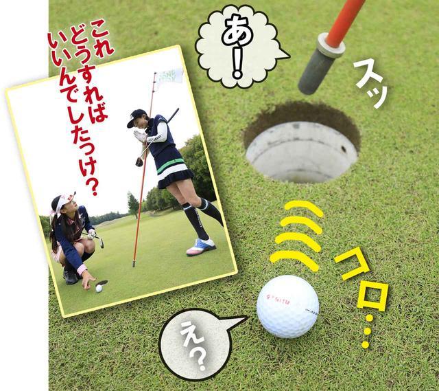 画像3: 【ルール】チップインか!? 旗竿に寄りかかっていたボールが……