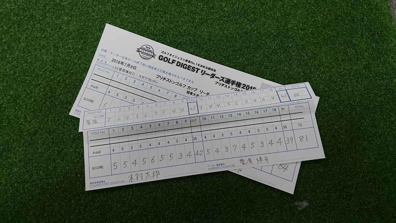 画像: SCOREの欄は菅原さんがつけた木村さんのスコア、折り返した部分は菅原さんが自分のスコアを記録しておく