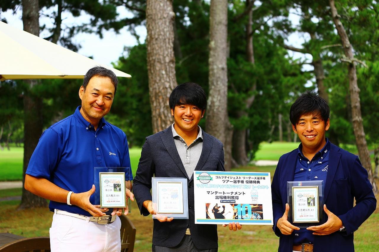 画像: 2017年優勝の森山錬さんは、その資格でマイナビABCチャンピオンシップ・マンデートーナメントの出場権を獲得した(写真中央)、2位の荒川義治さん(写真・左)、3位の土井健太郎さん(写真・右)