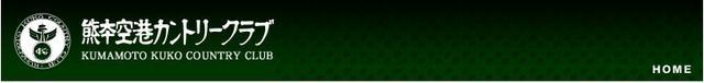 画像: 熊本空港カントリークラブ  オフィシャルホームページ 熊本のゴルフ場、ゴルフ場ガイド、オンライン予約、ゴルフ場予約、コース概要